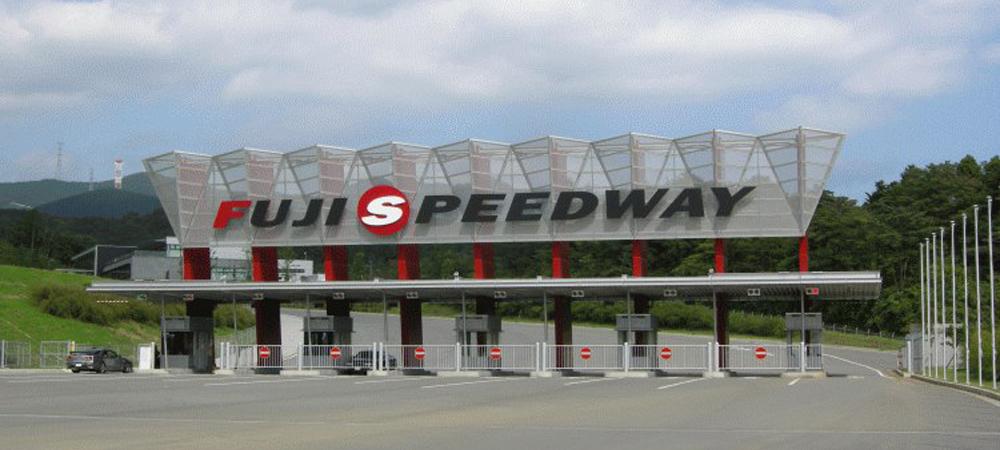 Гоночная трасса Fuji Speedway